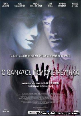 Ο Θάνατος Που Ονειρεύτηκα / The Death I Dreamed Of (2010)