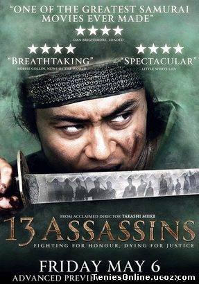 13 Assassins / Jusan-nin No Shikaku / 13 Δολοφόνοι (2010)