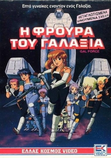 Gall Force / Η φρουρά του γαλαξία (1986)