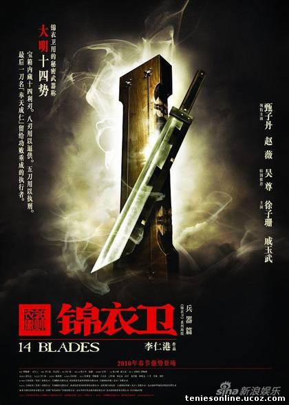 14 Blades - Jin yi wei - 14 Λεπίδες (2010)