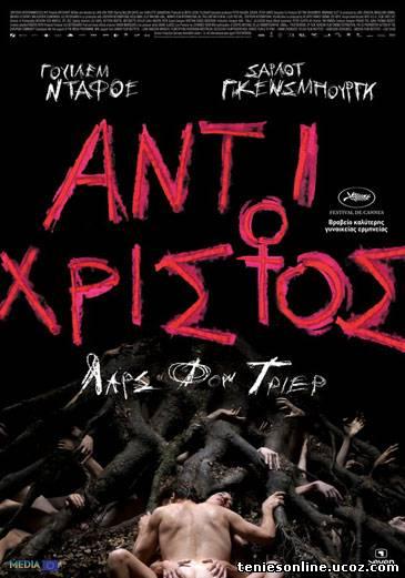 Antichrist - Αντίχριστος (2009)