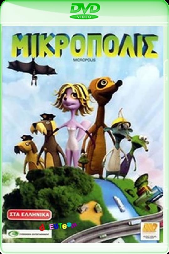 Micropolis (2015)