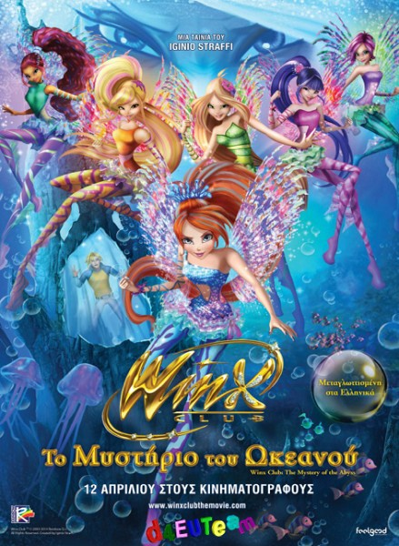 Winx Club: The Mystery of the Abyss / Winx Club: Το Μυστήριο του Ωκεανού (2014)