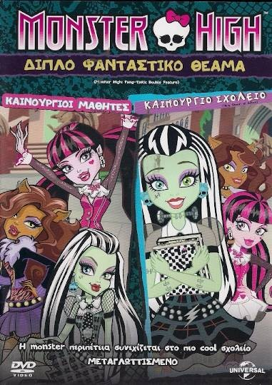 Monster High: Fang-Tastic Double Feature
