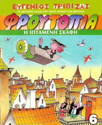 Φρουτοπία / Froutopia (1985–1988) TV Series