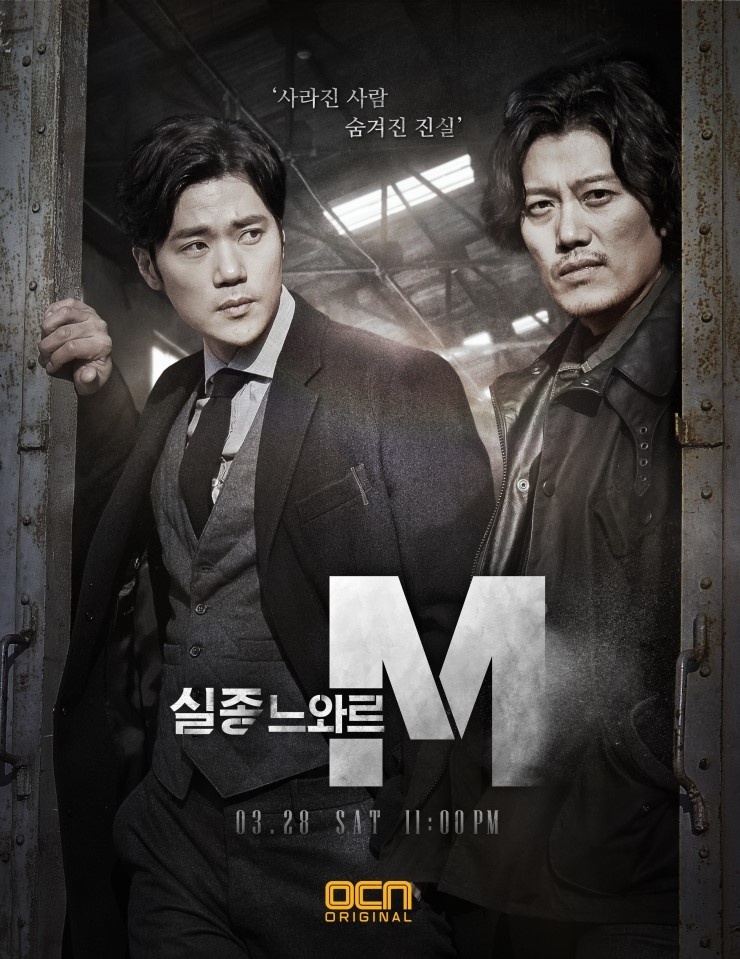 Missing Noir M (Tv Series 2015)